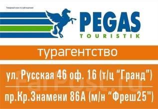 """Таиланд. Паттайя. Пляжный отдых. Офис""""Пегас туристик! """"Рассрочка 0%-6мес.! Оплата банковскими картами!"""
