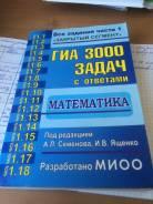 Задачники, решебники по математике.