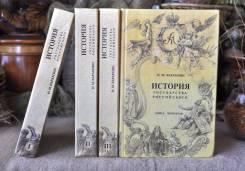 Н. Карамзин История гос-ва Российского 4 т