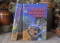 Русские народные сказки в 2-х томах
