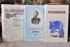 Данилевский, Полонский, Соколов