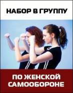Группа самообороны и самозащиты от оружия (единоборства) для женщин