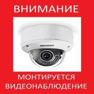 Видеонаблюдение. Установка. Монтаж систем видеонаблюдения. Разумные цены