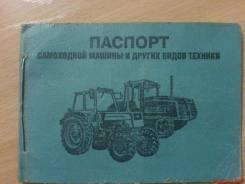 МТЗ 80
