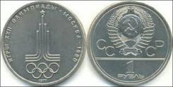 1 рубль Олимпиада 80 Эмблема