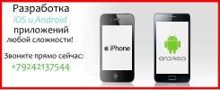 Разработка iOS, Android и Windows приложений