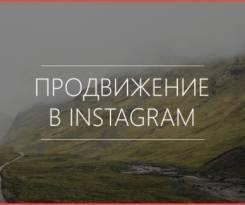 Продвижение Вашего бизнеса в Instagram