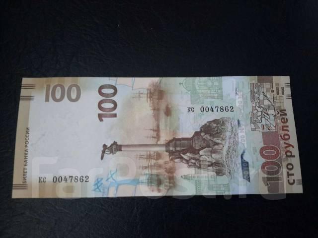 100 рублей крым серия ск маленькие буквы набор юбилейных монет 10 рублей