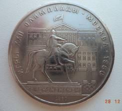 СССР, 1 рубль 1980 - Олимпиада 80 - здание Моссовета (без оборота)