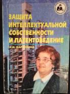 Защита интелектуальной собственности и патентоведение Карпухина