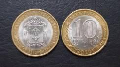 10 руб. Ненецкий АО. продажа обмен