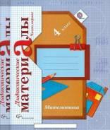 Задачники, решебники по математике. Класс: 4 класс