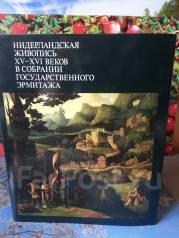 Книга-альбом Нидерландская живопись XV-XVI веков в Эрмитаже