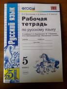 Рабочие тетради по русскому языку. Класс: 5 класс
