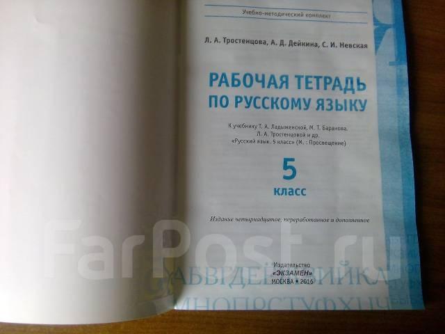 л ладыженская русский язык 7