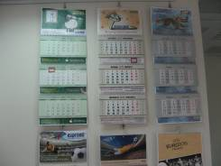 Квартальные календари.