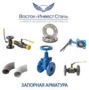 Запорная и трубопроводная арматура