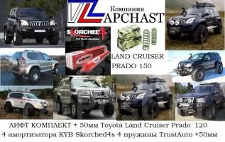 Комплект увеличения клиренса. Toyota Land Cruiser Prado, TRJ125, TRJ120, GRJ125W, KZJ120, TRJ120W, RZJ125W, TRJ125W, GRJ121W, GRJ120, RZJ120, VZJ121...