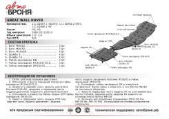 Защита двигателя. Great Wall Hover H3