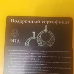 Продам подарочный сертификат в ювелирный магазин на 15000