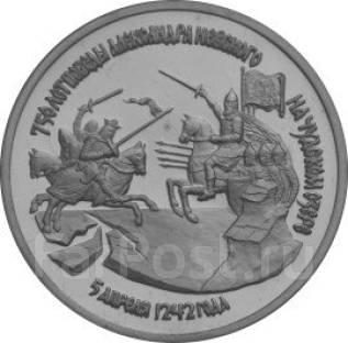 3 рубля. 750-летие Победы Александра Невского на Чудском озере