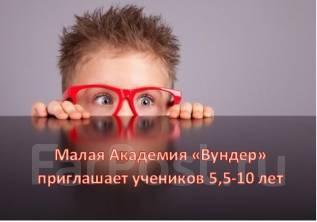 Интеллектуальное образование детей! Утренние группы!
