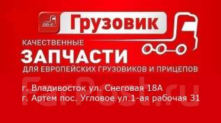 Магазин Грузовик Запчасти Volvo Вольво MB Scania Man Daf Iveco BPW SAF
