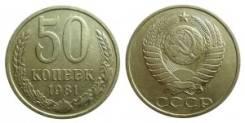 50 копеек 1981 год. Погодовка. СССР.