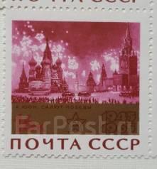 1965 СССР. 25-летие победы в Великой Отечественной войне. 1 м Чистая