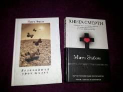 """М. Элбом """"Книга жизни"""" + """"Книга смерти""""."""