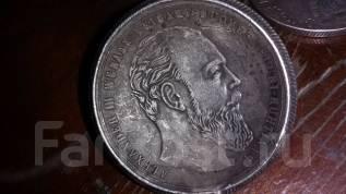Монета царская Александр 3 в подарок