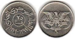 Йемен Арабская республика 25 филс 1979 год
