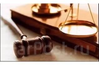Опытный юрист, взыскание долгов, гражданские и семейные споры.