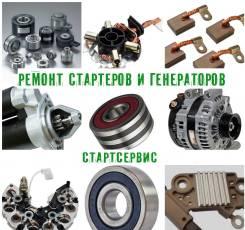 Ремонт стартеров и генераторов в Новосибирске. Продажа комплектующих.