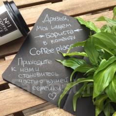 "Бариста. ООО ""Кофе-плэйс"" Coffee Place #1. Остановка Кампус ДВФУ"