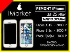 Срочная Замена экрана на Apple iPhone за 15 мин. iMarket
