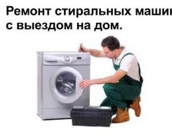 Срочный ремонт стиральных машин с выездом на дом в Хабаровске