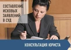 Консультация юриста от 500 руб. Составление Иска в суд от 3000 руб.