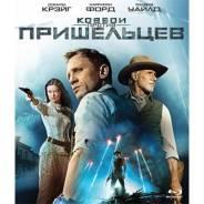 Blu-ray диск Ковбои против пришельцев