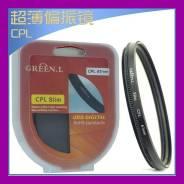 CPL 77мм. диаметр 77 мм