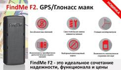 Поисковый автономный gps маяк FindMe F2