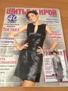 """Журнал """"Шитьё и крой"""" продаю"""