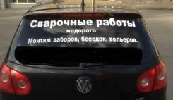 Реклама на стекло авто.