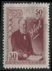 1941г. СССР. Жуковский. Гаш.
