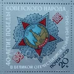 1985 СССР. 40-летие победы в Великой Отечественной войне. 1м Чистая