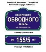 """Адресный указатель """"Питерский"""". Под заказ"""