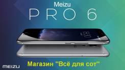 Meizu PRO 6. Новый