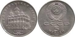 5 рублей 1991 год. Архангельский собор.