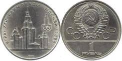1 рубль 1979 год. Здание МГУ.