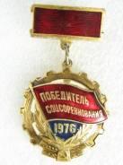 Знак победитель соцсоревнования.1976 год.